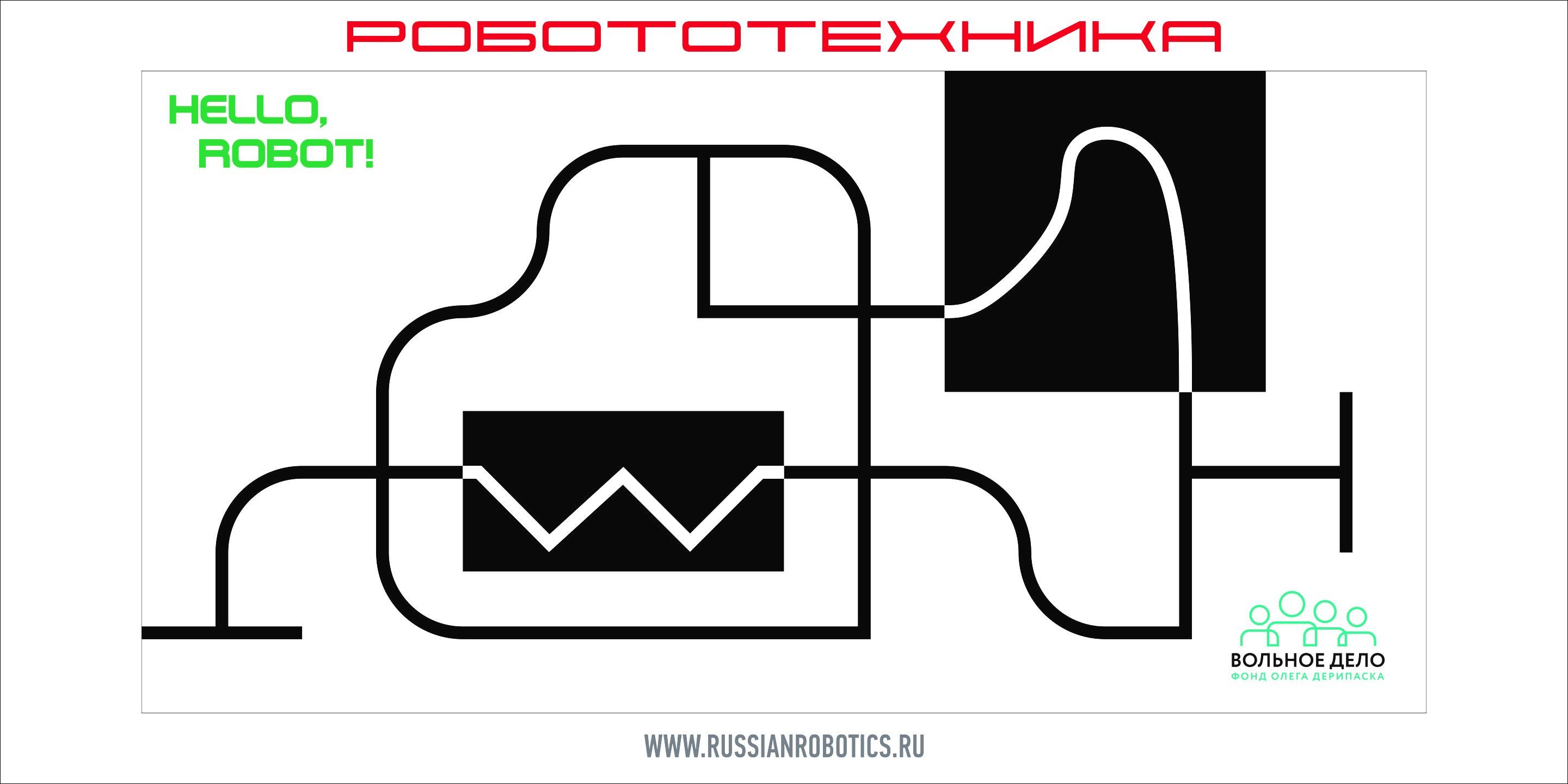 Робот по черной линии схема