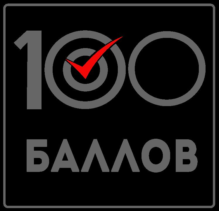 """Образовательный центр """"100 баллов"""""""